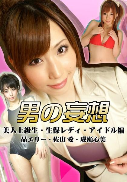 男の妄想 美人上級生・生保レディ・アイドル編 晶エリー・佐山愛・成瀬心美