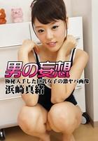 男の妄想 浜崎真緒 極秘入手した巨乳女子の激ヤバ画像