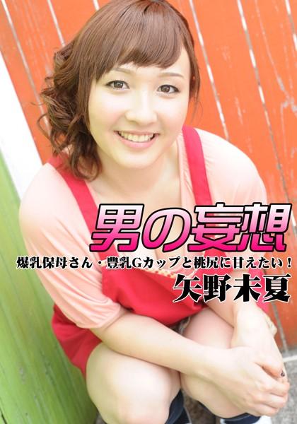 男の妄想 矢野未夏 爆乳保母さん・豊乳Gカップと桃尻に甘えたい!