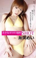美少女ギリギリ限界SHOT 糸矢めい