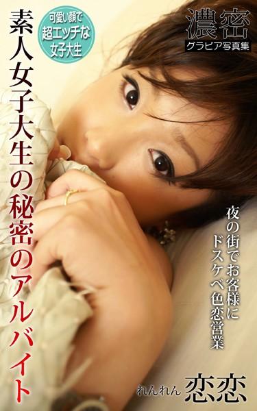 素人女子大生の秘密のアルバイト 恋恋 濃密グラビア写真集