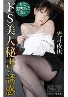 ドS美人秘書の誘惑 光月夜也 濃密グラビア写真集