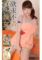 欲求不満の巨乳美女 めぐり・西條るり・桜ここみ 濃密グラビア写真集