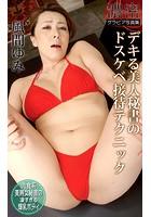 デキる美人秘書のドスケベ接待テクニック 風間ゆみ 濃密グラビア写真集