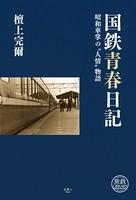 旅鉄LIBRARY
