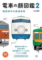 電車の顔図鑑 2 国鉄時代の鉄道車両