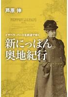 新にっぽん奥地紀行 〜イザベラ・バードを鉄道でゆく〜