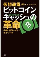 仮想通貨 ビットコインキャッシュの革命 金融の世界を変える未来のお金