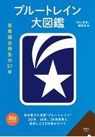 旅鉄BOOKS