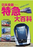 日本全国 特急大百科