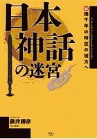 日本神話の迷宮 続・幾千年の時空の彼方へ