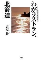 わがラストラン、北海道〜追憶の鉄道紀行