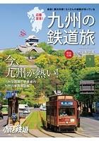 旅と鉄道 増刊