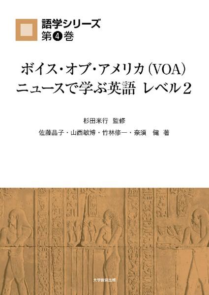 ボイス・オブ・アメリカ(VOA)ニュースで学ぶ英語 レベル2
