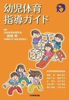 幼児体育指導ガイド