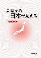 英語から日本が見える