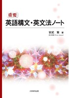 重要英語構文・英文法ノート