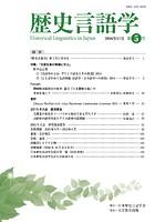 歴史言語学 第5号