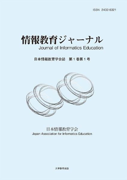 情報教育ジャーナル 第1巻第1号