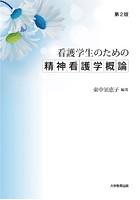 看護学生のための精神看護学概論 第2版