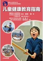 児童健康教育指南