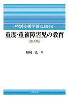 特別支援学校における重度・重複障害児の教育 第4版