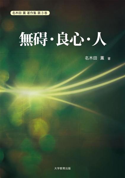 名木田薫 著作集(電子版)