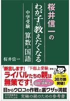 桜井信一のわが子に教えたくなる中学受験 算数・国語