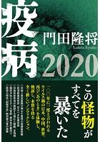 逍ォ逞�2020