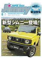 JIMNY SUPER SUZY No.107
