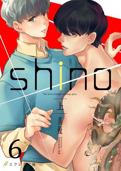 shino (上) 6(分冊版)