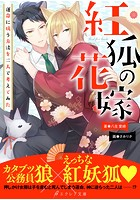 紅狐の花嫁 -運命に抗う方法を二人で考えてみた-