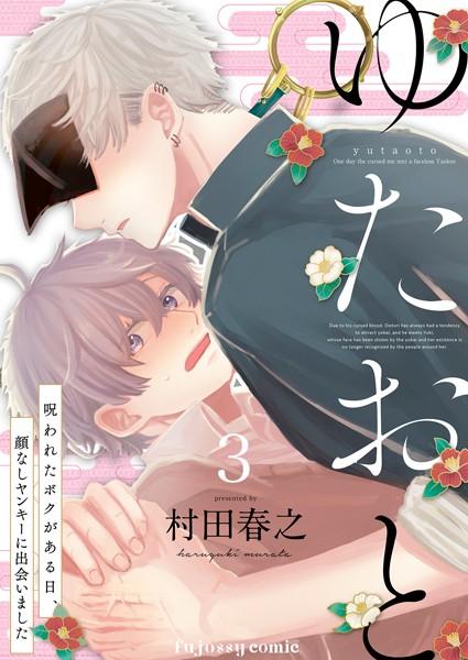 【恋愛 BL漫画】ゆたおと〜呪われたボクがある日、顔なしヤンキーに出会いました〜(単話)