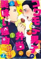 コワモテ男子の弁当が美味い理由 7