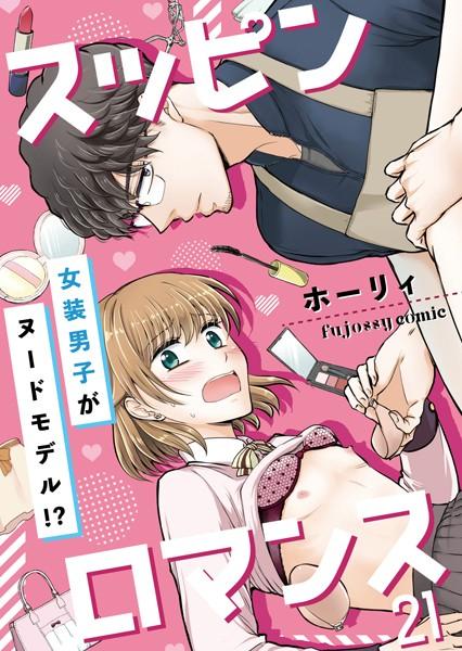 【恋愛 BL漫画】スッピンロマンス―女装男子がヌードモデル!?―(単話)