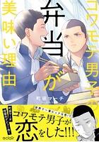 コワモテ男子の弁当が美味い理由【単行本版】