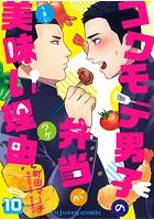 コワモテ男子の弁当が美味い理由 10