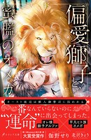 偏愛獅子と、蜜檻のオメガシリーズ