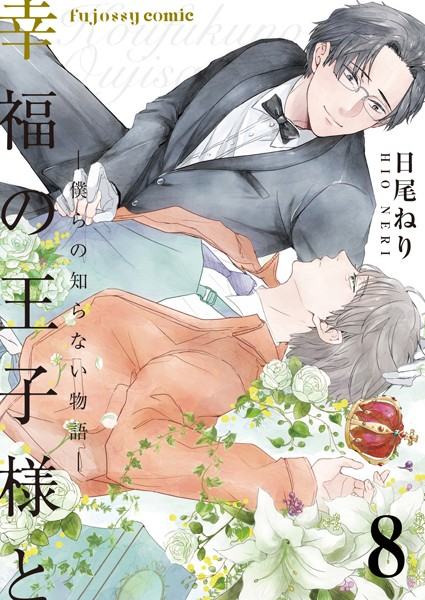 【恋愛 BL漫画】幸福の王子様と―僕らの知らない物語―(単話)
