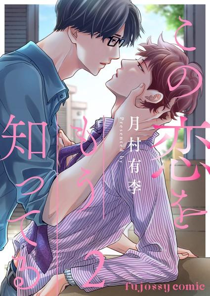 【恋愛 BL漫画】この恋をもう知ってる(単話)
