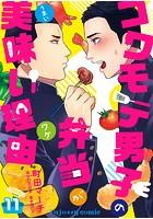 コワモテ男子の弁当が美味い理由(単話)