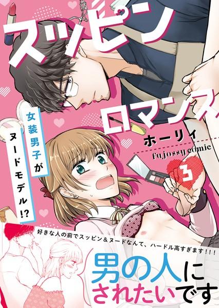 【恋愛 BL漫画】スッピンロマンス―女装男子がヌードモデル!?―