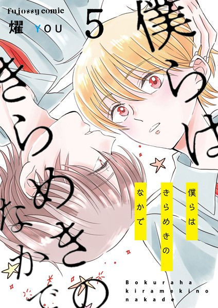 【恋愛 BL漫画】僕らはきらめきのなかで