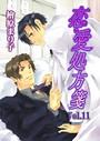 恋愛処方箋 Vol.11