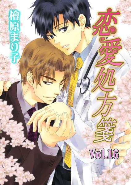 恋愛処方箋 Vol.16