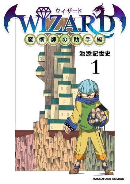 WIZARD/ウィザード -魔術師の助手編- 1