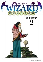 WIZARD/ウィザード -魔術師の助手編- 2