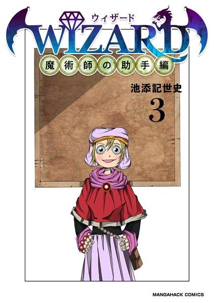 WIZARD/ウィザード -魔術師の助手編- 3