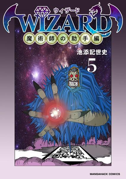WIZARD/ウィザード -魔術師の助手編- 5