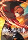 暁の魔術師 2
